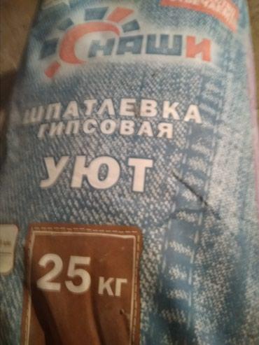 Шпаклюю за кв мт 30 и тагдали в Бишкек