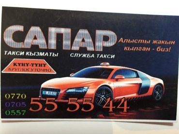 Пассажирские перевозки - Талас: Набрали номер, и у Вас машина готова, по городу Талас и Таласской