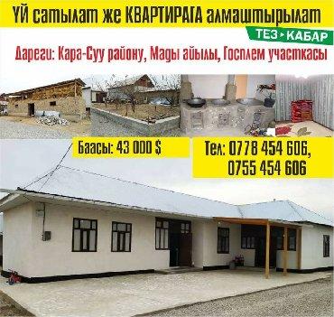 Продажа, покупка домов в Кара-Суу: Продам Дом 90 кв. м, 6 комнат