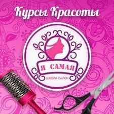 ❣курсы парикмахера. курсы парикмахеров. ⠀⠀⠀⠀⠀⠀⠀⠀⠀⠀⠀🌸парикмахер в Бишкек