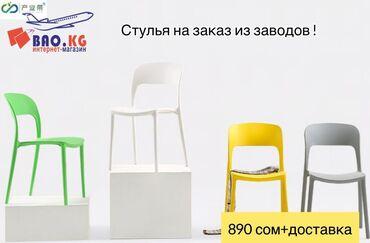 """Дизайнерские стулья на заказ из Завода"""" Цена указана без учета"""