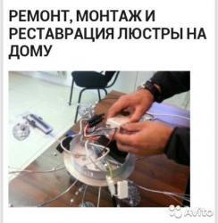 сантехнические услуги 24 часа в Кыргызстан: Электрик все услуги быстро качество не дорого