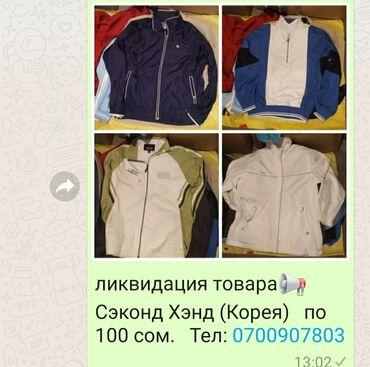 ликвидация распродажа в Кыргызстан: Распродажа!!! Ликвидация товара сэконд Хэнд Корея.  Куртки  Шорты, фу