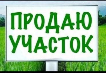 Радиорубка каракол ак тилек плюс - Кыргызстан: Сатам 12 соток Курулуш жеке менчик ээсинен