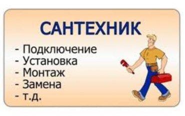 Меняем трубы, сантехника, монтаж в Бишкек