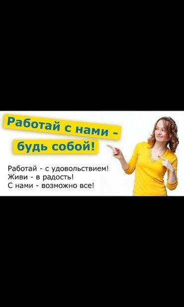 В компанию MELL требуются сотрудники для работы в Офисе.Требования:1 в Бишкек