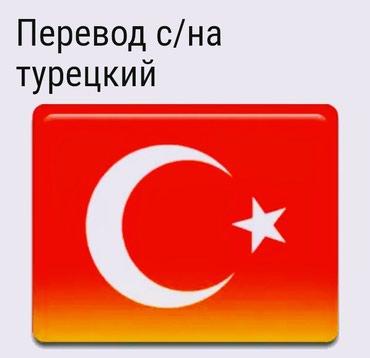 Перевод с русского на турецкий, в Токмак