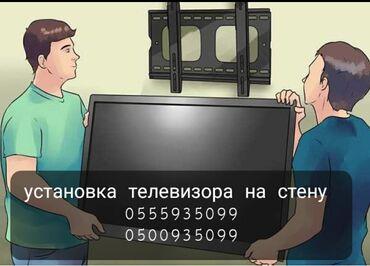 услуги телемастера в Кыргызстан: Установка телевизора на стену Полный список контактов (мегаком, ошка