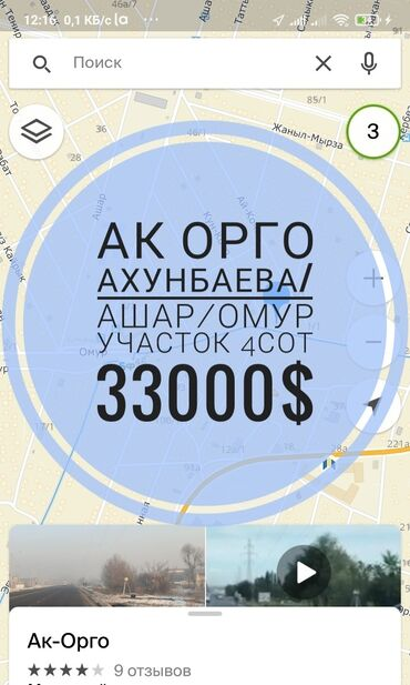 Земельные участки - Кыргызстан: Продается участок 4 соток Для строительства, Срочная продажа, Красная книга