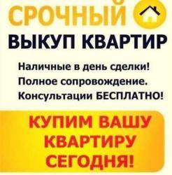 Куплю квартиру в Кыргызстан: СРОЧНЫЙ ВЫКУП КВАРТИР (НЕДВИЖИМОСТИ) В ЧЕРТЕ ГОРОДА 1к комнатные