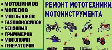 Ремонт и настройка бензопил,мотокосилок,мотоблоков и любой другой мото