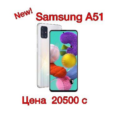 Датчик разбития стекла - Кыргызстан: Новый Samsung A51 64 ГБ Белый