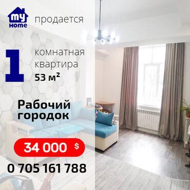 продаю 1 комнатную квартиру в бишкеке в Кыргызстан: Продам срочно 1 комнатную квартиру 53 кв.м. 1/10 эт. Гагарина/Баха