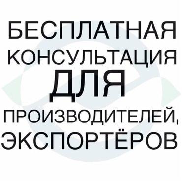 Производители , Экспортеры в Бишкек