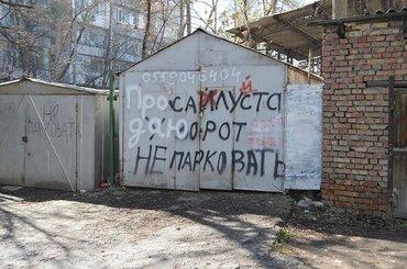 Продаю гараж металлический Моссовет, двор БерекеРасположение в Бишкек