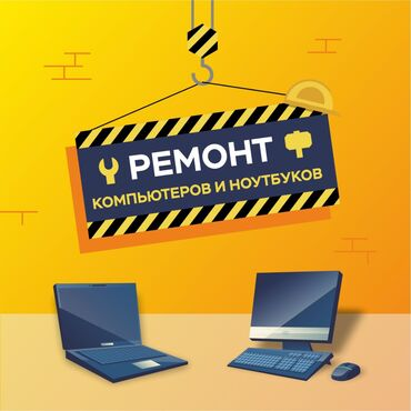 Repair | Laptops, PCs