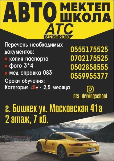 Курсы вождения   (B)   Автошкола