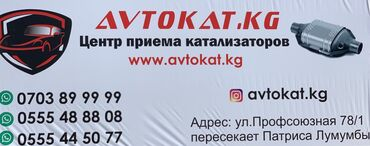 Автозапчасти в Кыргызстан: Куплю катализаторы. Дорого! Цена: (по анализу). Avtokat kg — это профи