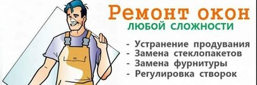 Ремонт пластиковых окон!!! в Бишкек