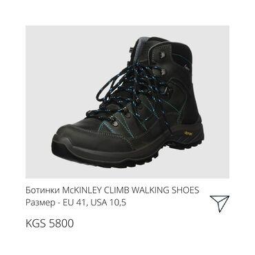 Ботинки McKINLEY CLIMB WALKING SHOES5800 сомEU 41USA 10,5⠀◼ Ботинки