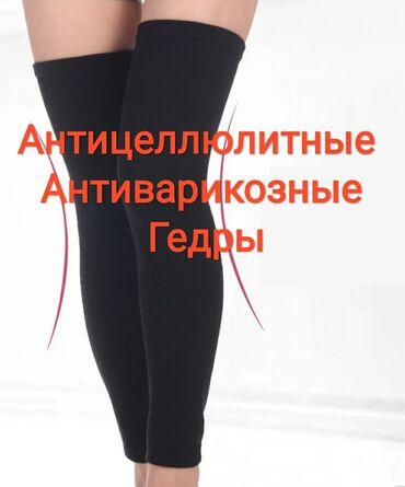 Другие медицинские товары - Кыргызстан: Хит Продаж!!! Антицеллюлитные Антиварикозные Гедры  Смасажным эффектом