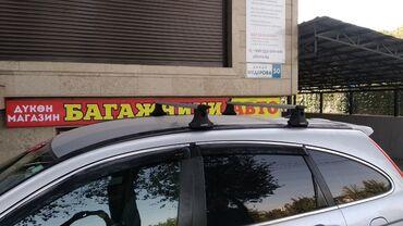 срв бишкек in Кыргызстан | АВТОЗАПЧАСТИ: Багажник рейлинги для ЦРВ-3. Хорошее качество с замками. В магазине