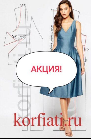 Лекала бишкек - Кыргызстан: ЛЕКАЛА, ЛЕКАЛО, ЛЕКАЛ, ЛИКАЛА, ЛИКАЛО, ЛИКАЛ