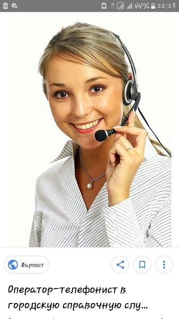 Требуется  оператор  телефонист  в  в Бишкек