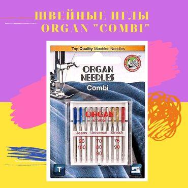 244 объявлений   ЭЛЕКТРОНИКА: Иглы Organ COMBI для швейных машин JanomeElna и CHAYKA В набор