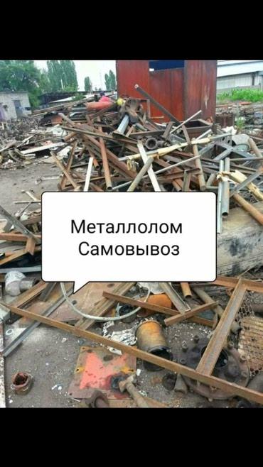 Принимаю черный металл самовывоз в Бишкек