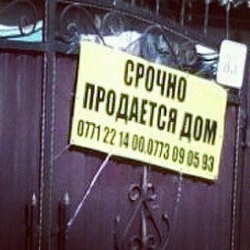 Шашылыш турдо алты  бөлмөлу уй в Shatsk