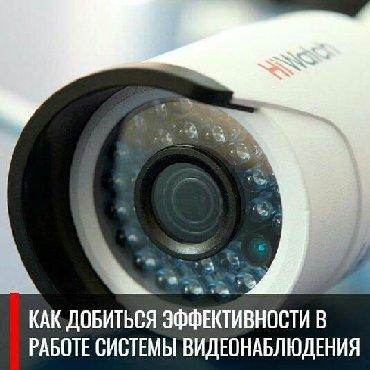 Видеонаблюдение:Уйлорго,офистерге,павильондорго,дукондорго,мекемелерге,мектептерге,бала в Бишкек