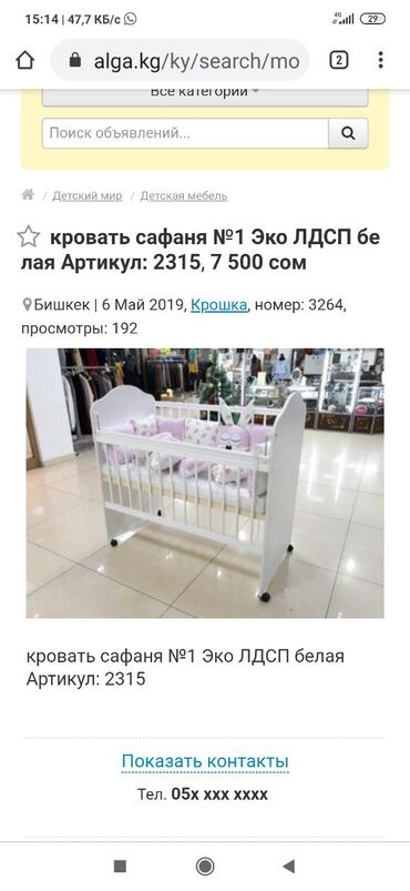 "dvuhjarusnaja-krovat-dlja-detej-i в Кыргызстан: Продаю манеж фирмы ""Сафаня"". Есть колеса, маятниковый, легко"