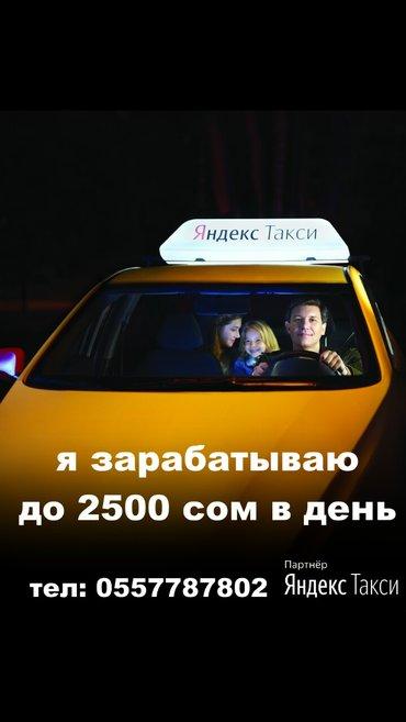 Добро пожаловать в команду, где ценят труд водителя. Мы устанавливаем  в Бишкек