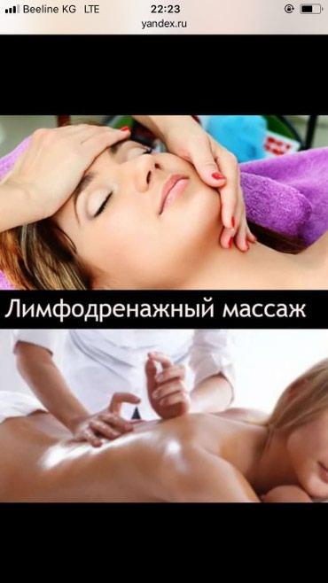 Сниму не дорого кабинет для массажа и косметологии!!! -вотцап в Бактуу Долоноту