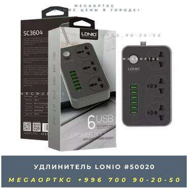 Зарядные устройства - Кыргызстан: LDNIO SC3604 удлинитель с 3 розетками переменного тока + 6 USB-портами