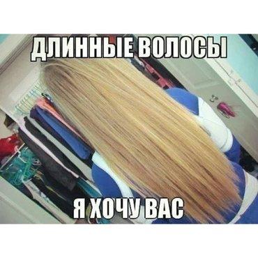 Продаю волосы. Длинные, короткие, в Бишкек