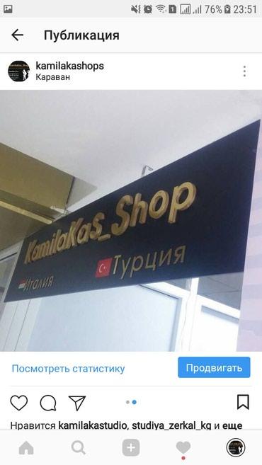 Продаются новые вывески с названием  в Бишкек