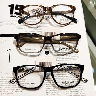 Женские очки капли - Кыргызстан: Женские Очки  Мужские Оправы Линзы