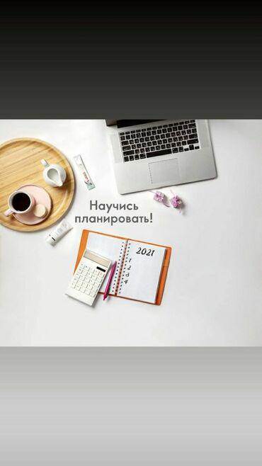 Ночной крем для лица - Кыргызстан: Менеджер по продажам. Без опыта. Неполный рабочий день