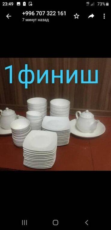Посуда вотсапка жазгыла