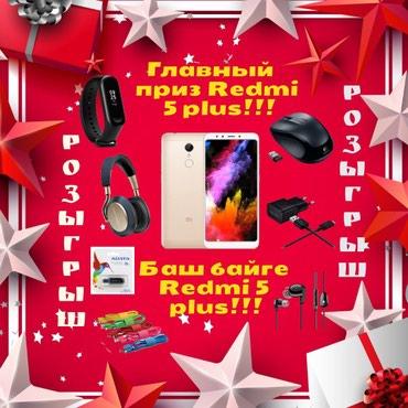 Купи телефон в рассрочку и выиграй Xiaomi в Бишкек