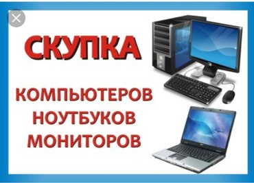 Скупаем дорого. фото на вотсап и характеристику в Бишкек