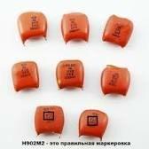 Куплю конденсаторы км оранжевые и в Бишкек