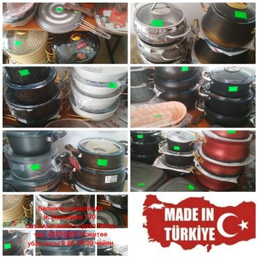 Кухонные принадлежности в Балыкчы: Посуды из Турция