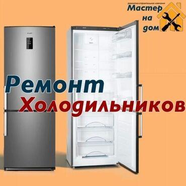 морозильники в бишкеке in Кыргызстан   МОРОЗИЛЬНИКИ: Ремонт   Холодильники, морозильные камеры   С гарантией, С выездом на дом