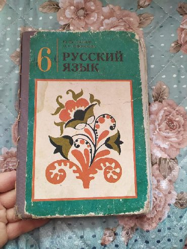 учитель русского языка и литературы в Кыргызстан: Русский язык 6 класс