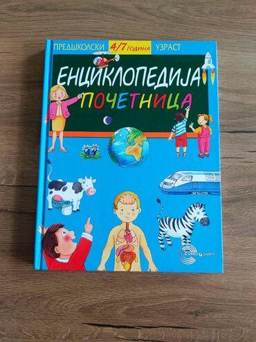 Za decu | Beograd: Enciklopedija početnica