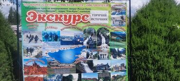 Услуги - Бактуу-Долоноту: Туры. Отдых на Иссык-Куле. Самые разные локации, интересные места и и