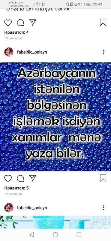 velosiped satisi gence - Azərbaycan: Marketoloq. İstənilən yaş. Natamam iş günü